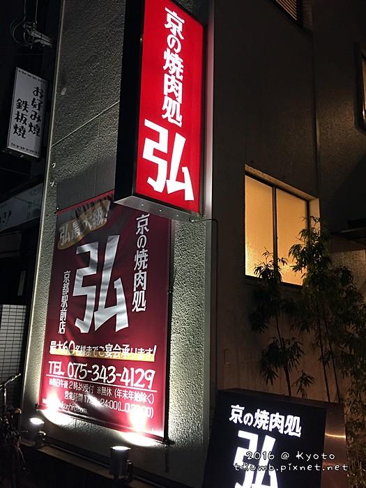 2016京燒肉處-弘 (1).JPG