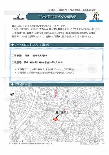 H28.04.25 下水道工事のお知らせ