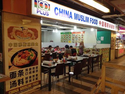 中国穆斯林美食