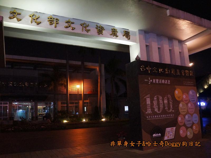 台中文創園區&台中肉員&20號倉庫02