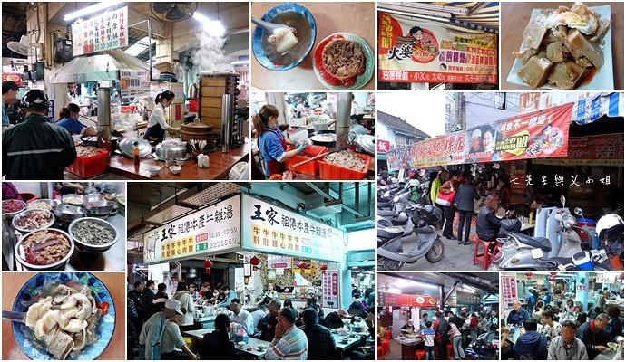 0 嘉義東市場牛雜湯、筒仔米糕、火婆煎粿