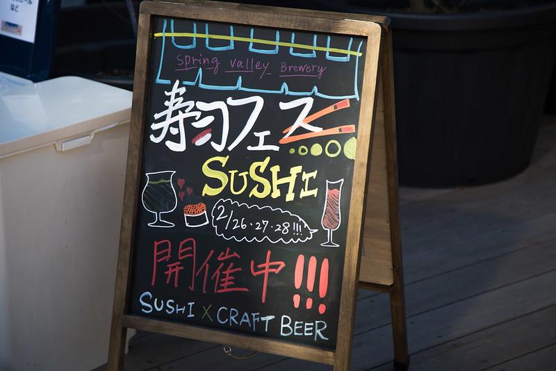 寿司フェス-5