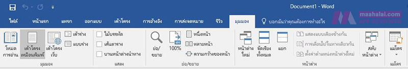 Preview Microsoft Office Word 2016