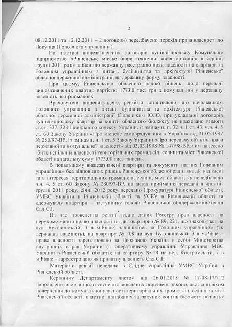 Лист ДФІ в РО по квартирах - 0002