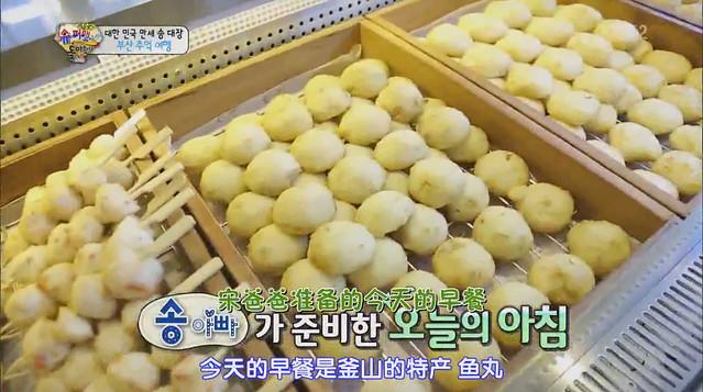 20150927釜山魚糕 -2