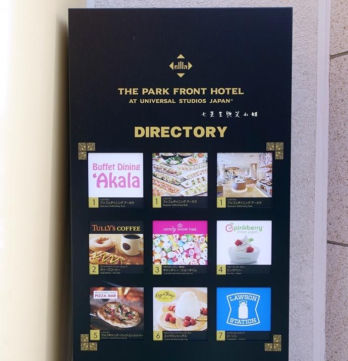 13 園前酒店 The Park Front Hotel 日本環球影城 USJ