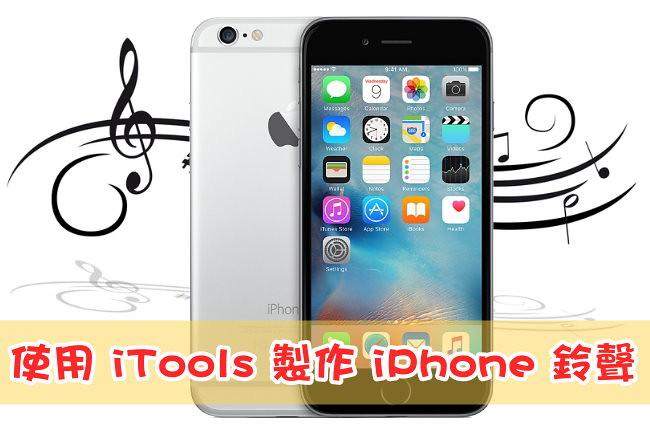 製作iPhone鈴聲