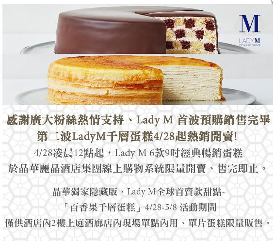 lady m-004