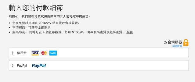 NETFLIX介紹-03