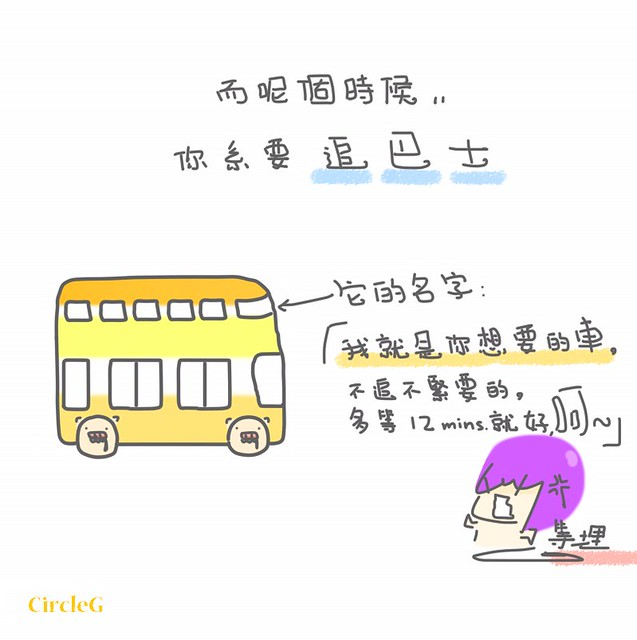 CIRCLEG 當有咁多野既時侯 你系要 追巴士 圖文 一  (2)