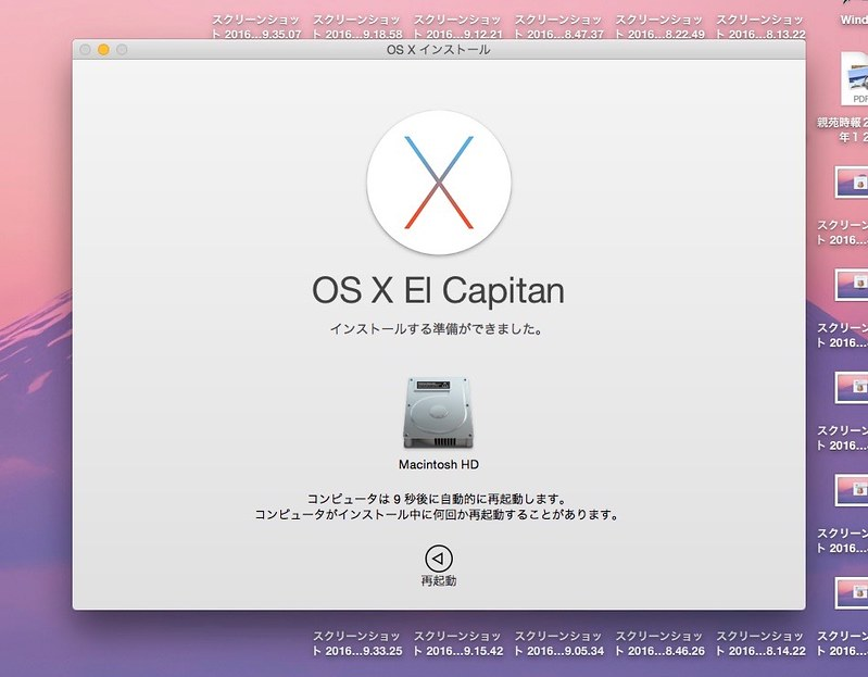 Mac OSX El Capitan