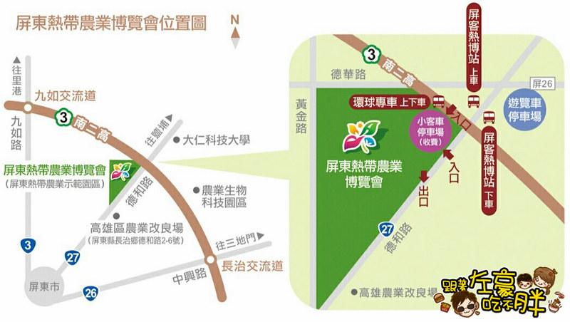 屏東熱帶農業博覽會 _9669