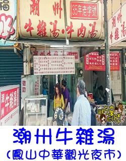 潮州牛雜湯