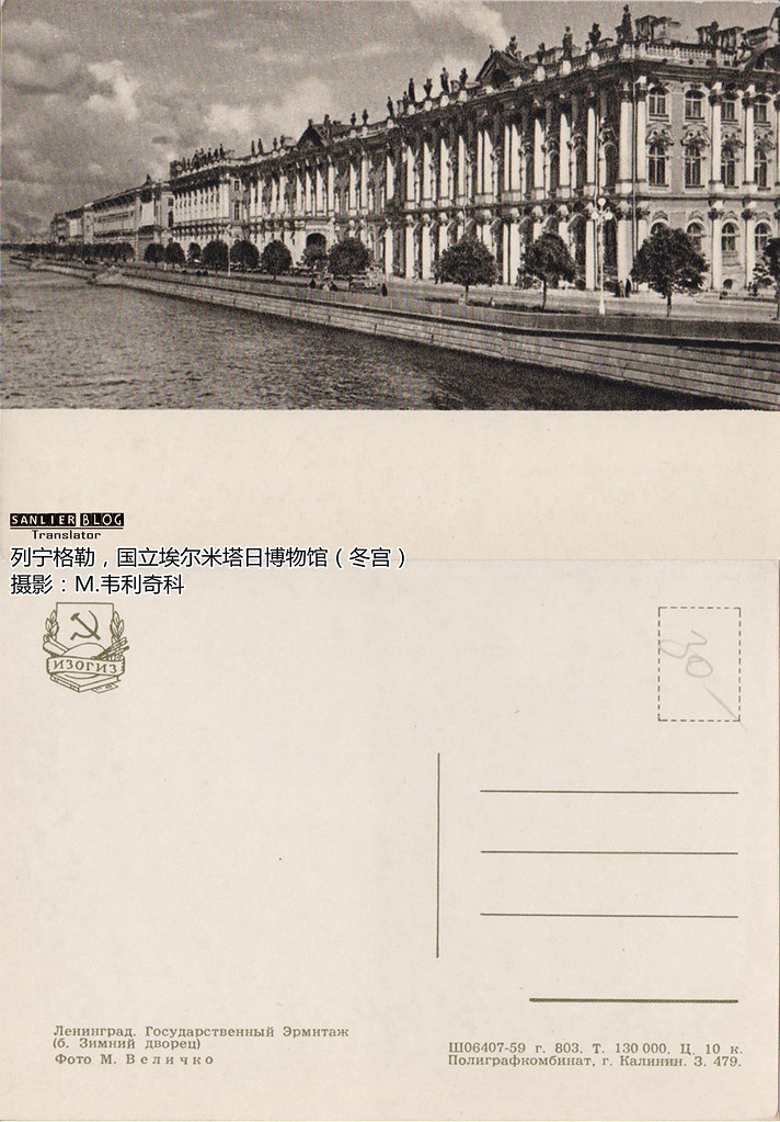 列宁格勒1959风景明信片16