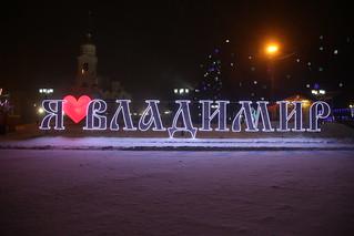 I Love Vladimir