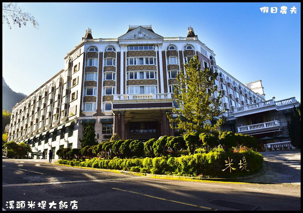 溪頭米堤大飯店DSC_0392