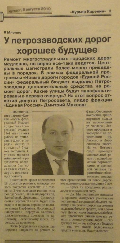 deputito_makeev_v3