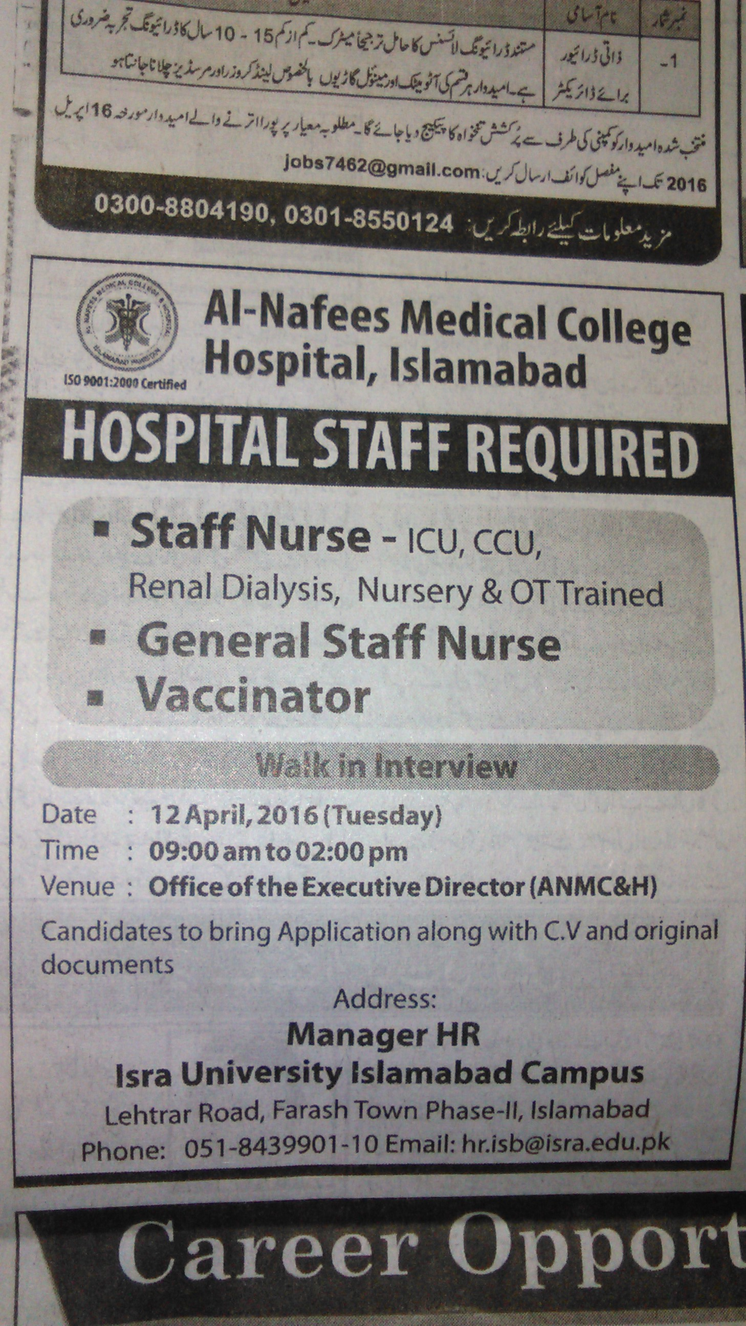 Al-Nafees Medical College Hospital Jobs 2016