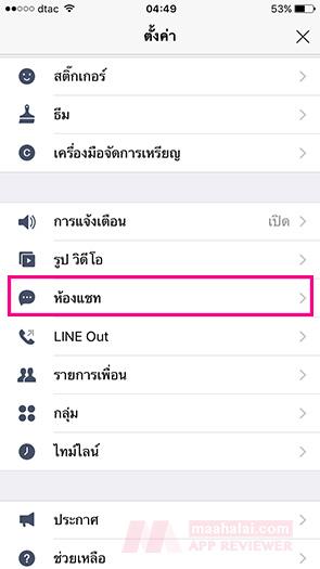 LINE font size