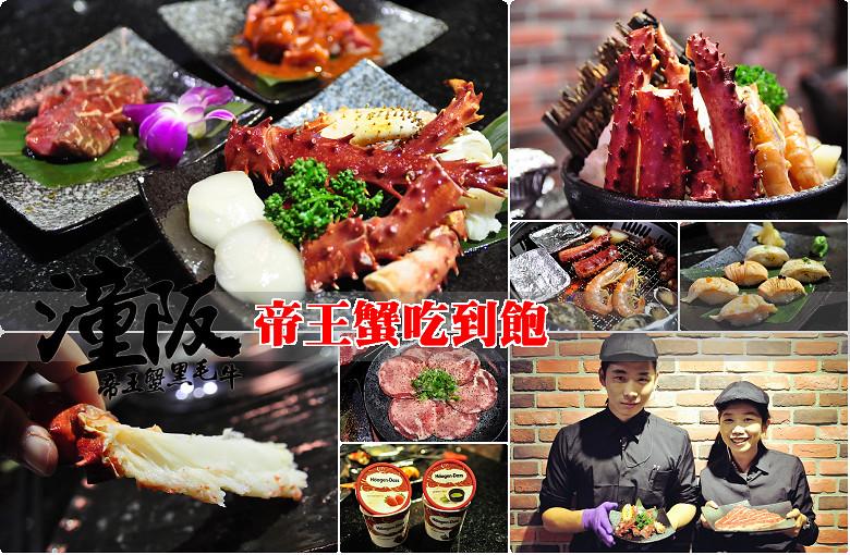 台中潼帝王蟹吃到飽頂級燒烤01副
