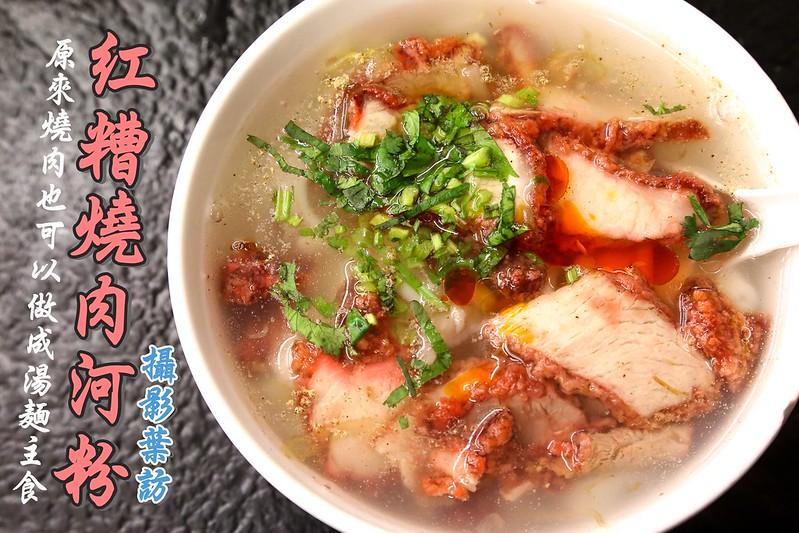 中島甜不辣 紅糟燒肉河粉【新北市三重美食小吃】好吃的紅糟燒肉河粉在中島甜不辣,近三和夜市