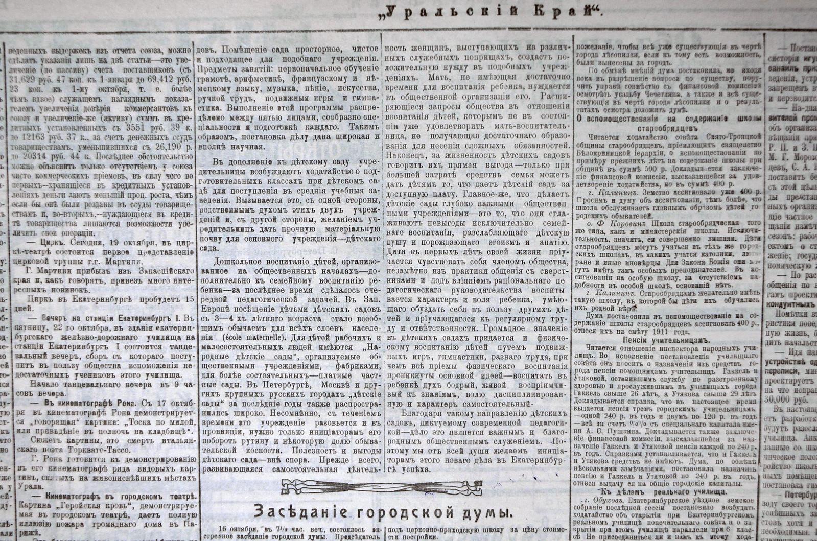 1910-10-19. № 228. Уральский край 3