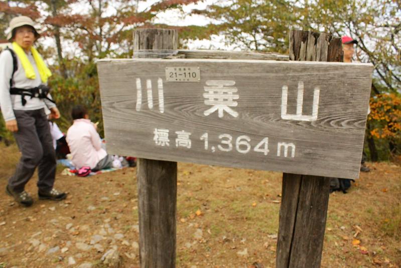 20101023-川苔山-0076.jpg