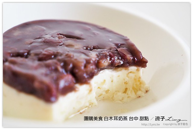 團購美食 白木耳奶燕 台中 甜點 - 涼子是也 blog