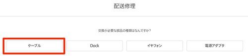 Apple_-_サポート_-_解決策 2
