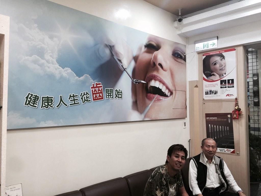 金來牙醫診所_2