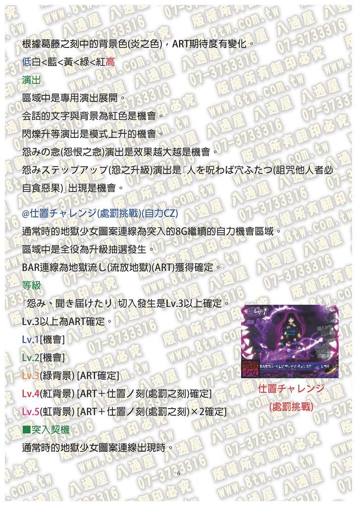 S0296地獄少女 中文版攻略_Page_07