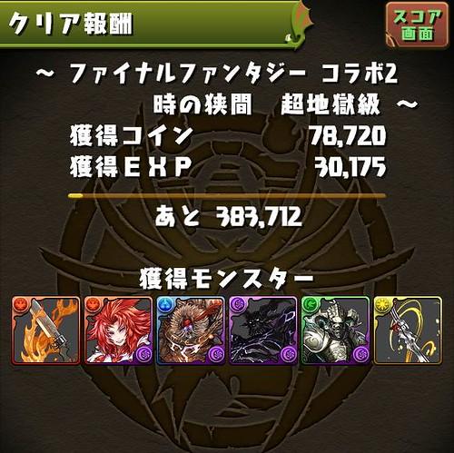 vs_finalFantasyCollabo2_result_160321