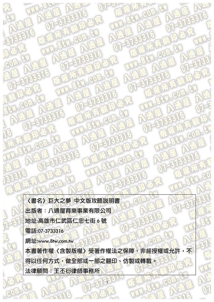 S0231巨大之夢 中文版攻略_Page_8