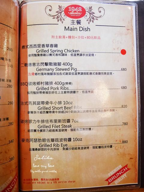 陽明山美式餐廳1942餓棧廚房menu (2)