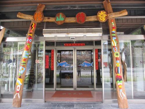 台東縣太麻里鄉金針山周邊景點吃喝玩樂懶人包 (2)