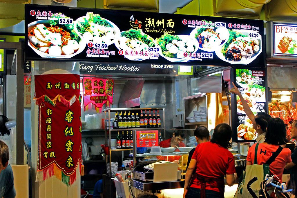 Bukit Panjang Hawker Centre: You Xiang Teochew Noodles Store Front