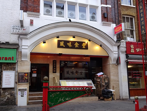 風味食堂 (Food House), Chinatown, London WC2