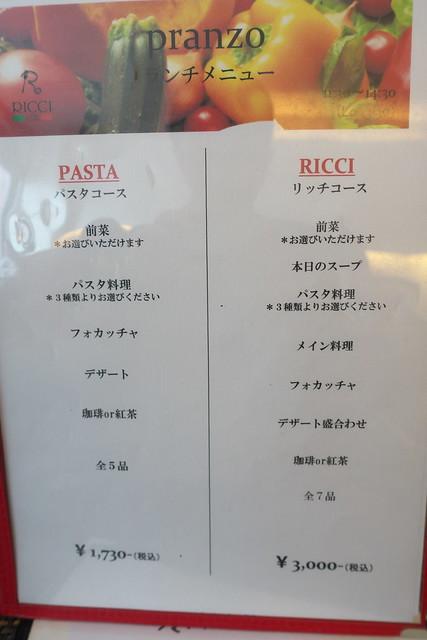 リッチ(RICCI cucinaITALIANA_03
