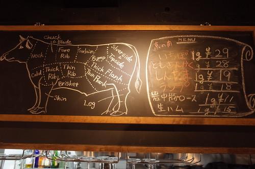 black board Gori's Kitchen 15