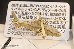 WF2016_kaiyodo-150