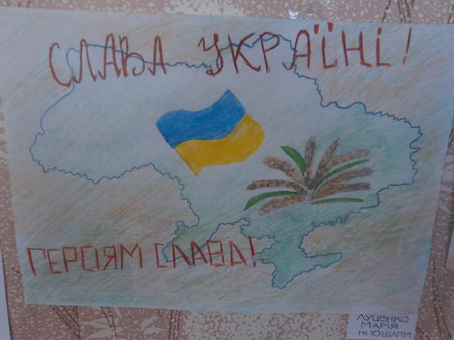 """Україна понад усе!"""