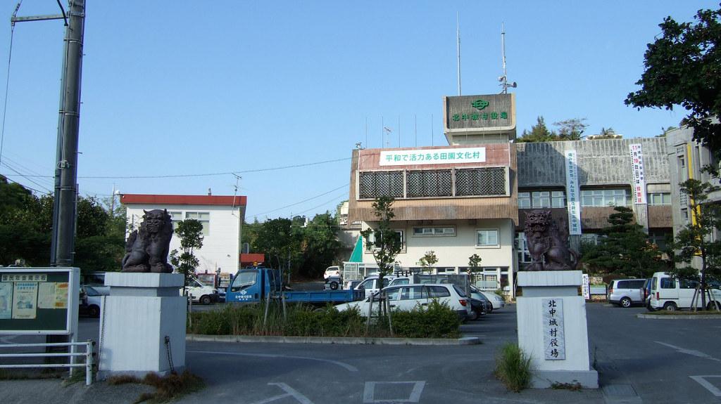 北中城村役場