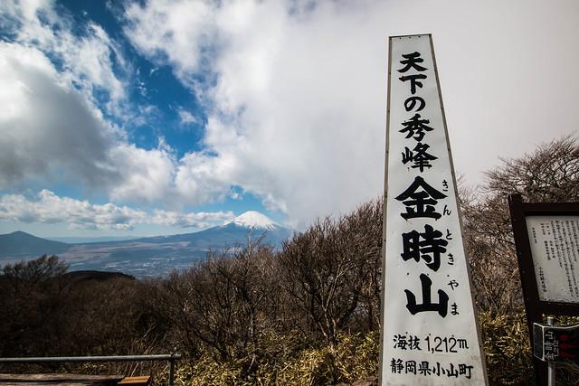 20160221-金時山-0238.jpg