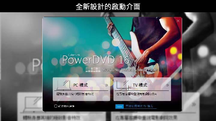 PowerDVD 16新品發表會_產品簡報_頁面_14.jpg