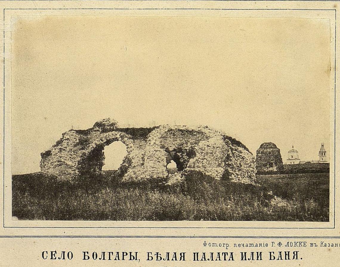№ 2. Село Болгары. Белая палата или баня 2