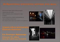 Έκθεση φωτογραφίας - Πρόσκληση     Photography Exhibition - Invitation by Eleanna Kounoupa