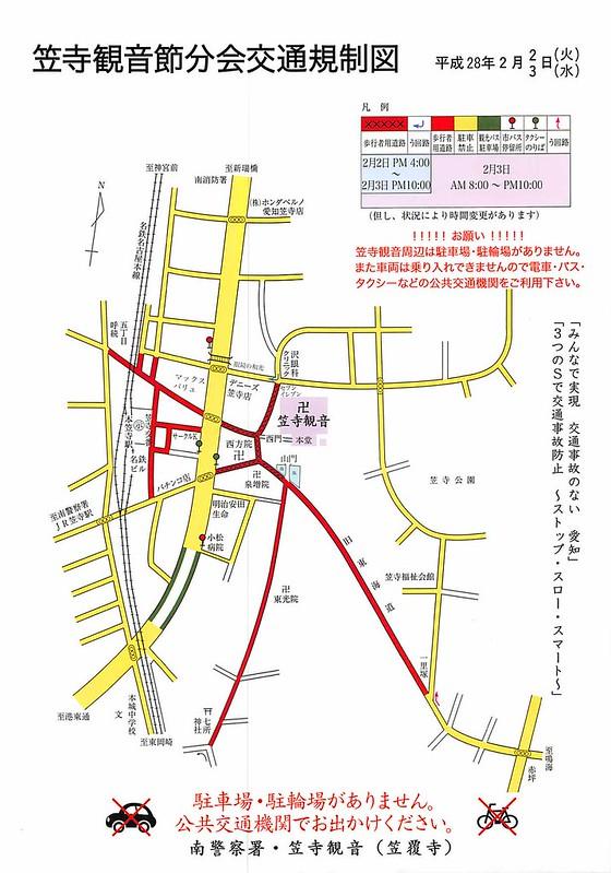 H28.02.02 H28.02.03 笠寺観音節分会交通規制図