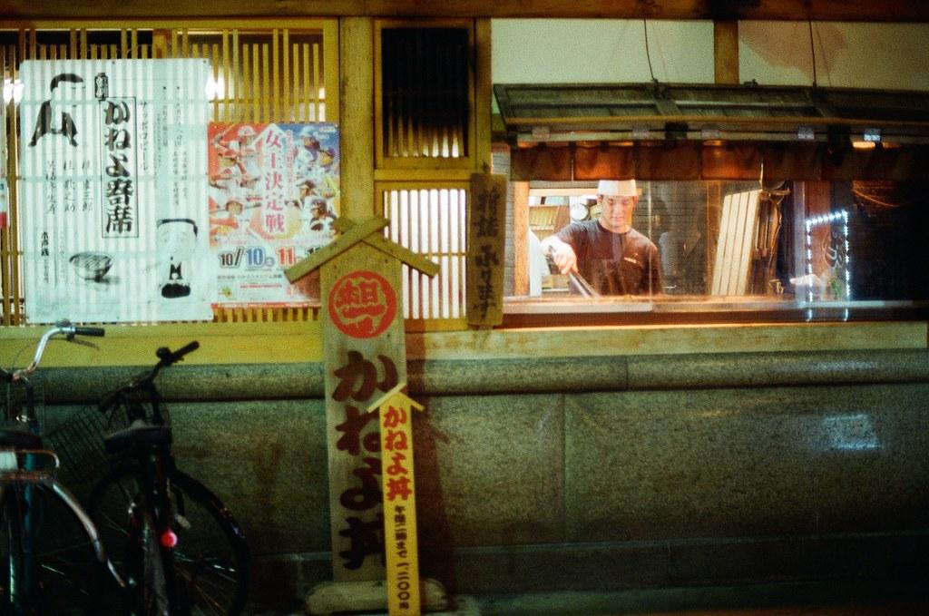 寺町通 京都 Kyoto 2015/09/26 在寺町通隨意逛了一下,那時候準備搭車回到住的地方,有點忘記有沒有又跑去 Book Off 找書,畢竟也過了有點久了,現在。  走到一半路上開始下起小雨,那時候去京都的前幾天都是這樣偶然下起小雨。  走著走著,自己也和雨一起落下,眼淚。  Nikon FM2 Nikon AI Nikkor 50mm f/1.4S Kodak ColorPlus ISO200 0985-0007 Photo by Toomore