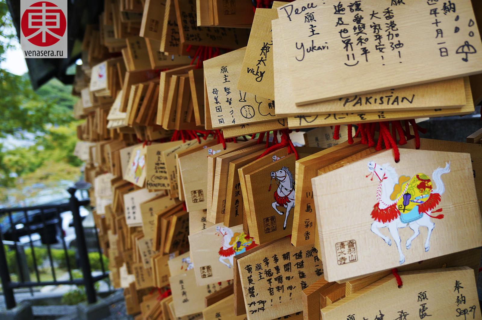 Эма с пожеланиями, Храм Киёмидзу-дэра в Киото, 清水寺, Киото, Kyoto, 京都, Япония, Japan, 日本.