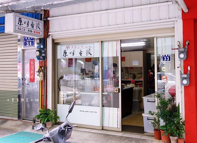 1 原味香號 食尚玩家推薦新竹美食 脆肉絲  牛肉乾